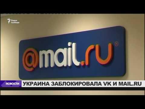 Украина заблокирует Яндекс, Одноклассники и ВКонтакте