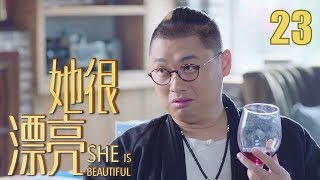 She is Beautiful EP23 Chinese Drama 【Eng Sub】
