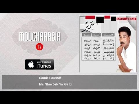 Samir Loussif - Ma Ntaw3ek Ya Galbi