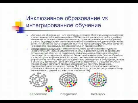 Вебинар «Особенности организации коррекционно-развивающей работы с детьми»