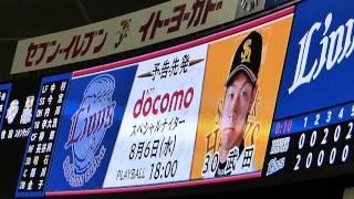 2014年8月5日 埼玉西武ライオンズvs福岡ソフトバンクホークス 8/6の予告...