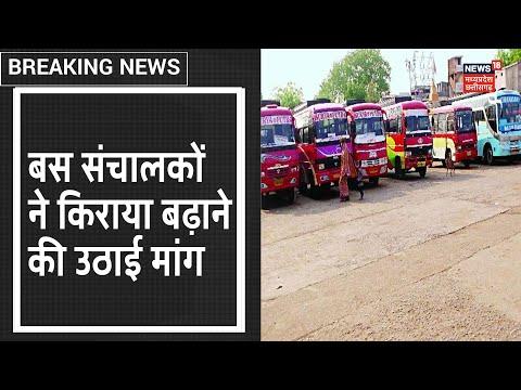 Bhopal में बस संचालकों ने 3 महीने का Tax माफ और किराया बढ़ाए जाने की उठाई मांग