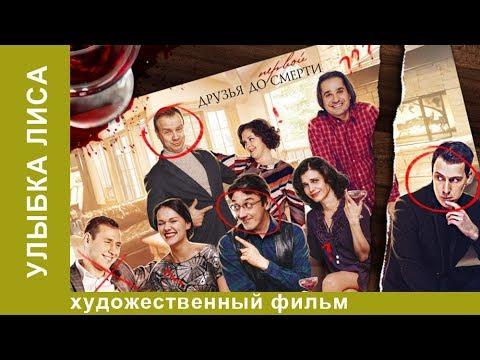 улыбка лиса 1 серия детективы лучшие детективы фильмы