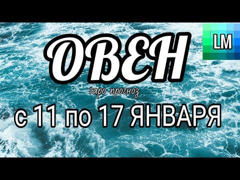 ОВЕН – ТАРО ПРОГНОЗ на неделю с 11 по 17 ЯНВАРЬ 2021