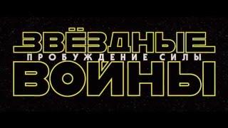 Звездные войны׃ Эпизод 7 Пробуждение Силы 2015 Полный русский трейлер HD