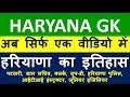 Full Haryana History | Haryana GK | हरियाणा का इतिहास अब सिर्फ एक वीडियो में | Haryana Police Clerk|