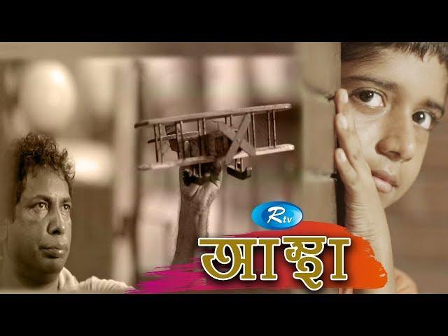 Astha   আস্থা    Mosharraf Karim   Robena Reza Jui   Rtv Eid Special Single  Drama