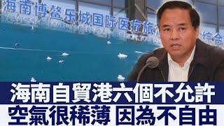「六個不許」鎖牢 海南自貿港自由嗎|新唐人亞太電視|20200611