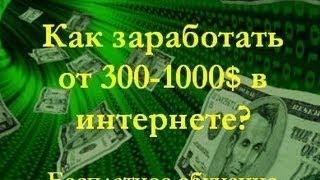Куда вложить деньги! Куда выгодно вложить деньги!(, 2014-05-29T19:54:20.000Z)