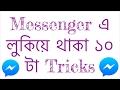 Messenger এ লুকিয়ে থাকা ১০ টা Tricks   10 Advance hidden features of Facebook Messenger
