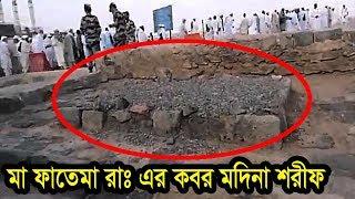 মা ফাতেমা রাঃ এর কবর ও জান্নাতুল বাকি কবরস্থান মদিনা শরীফ jannatul baqi madina bangla