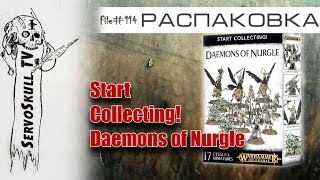 #114 - РОЗПАКУВАННЯ - Start Collecting! Daemons of Nurgle