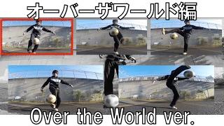 ネイマール選手の得意技で足技5コンボで上級者に! オーバーザワールド編 5combo for expert /Over the World  ver.