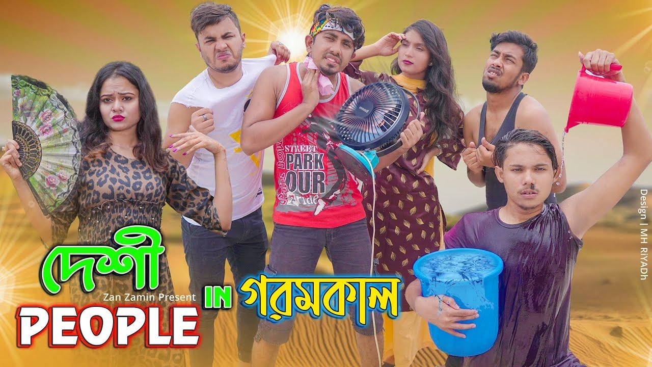 দেশী People in গরমকাল || Desi People in Goromkal || Bangla Funny Video 2021 || Zan Zamin
