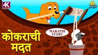 कोकराची मदत - Marathi Goshti | Marathi Story for Kids | Moral Stories for Kids | Koo Koo TV Marathi