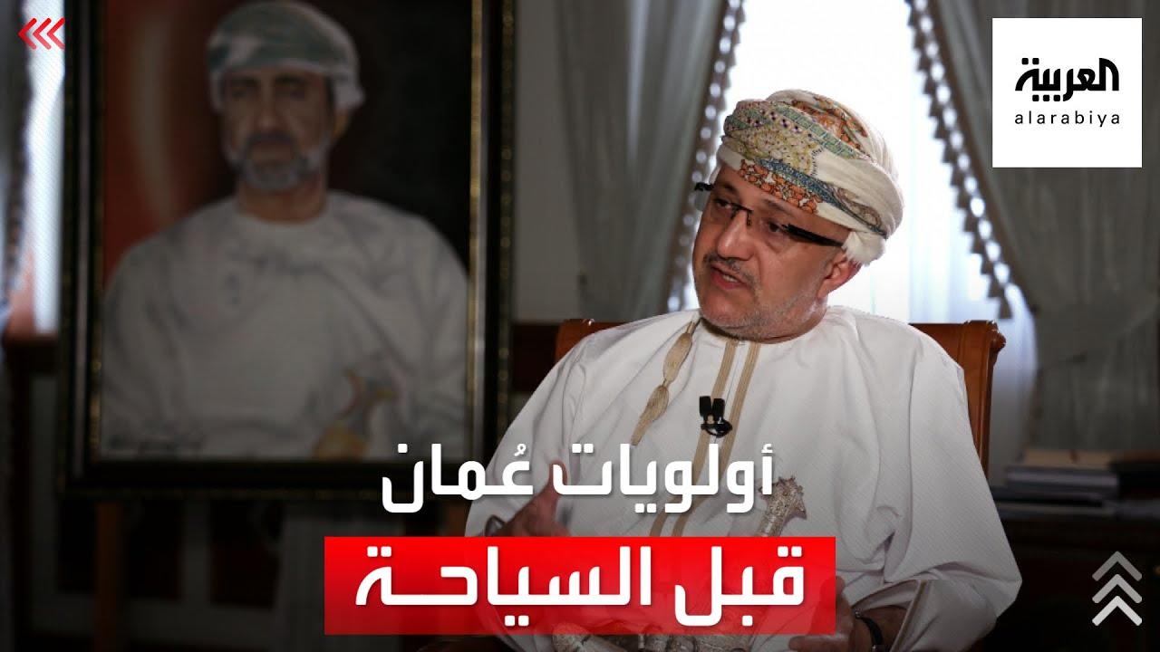 وزير التراث والسياحة العماني يتحدث للعربية عن أولويات السلطنة قبل السياحة