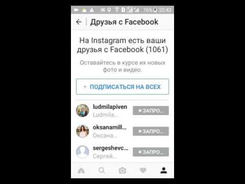 Как в Инстаграме быстро подписаться на ваших друзей из соц.сетей