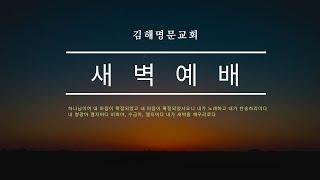 2021-4-17/ 심판의 이유(암 1:1-2:8) /…