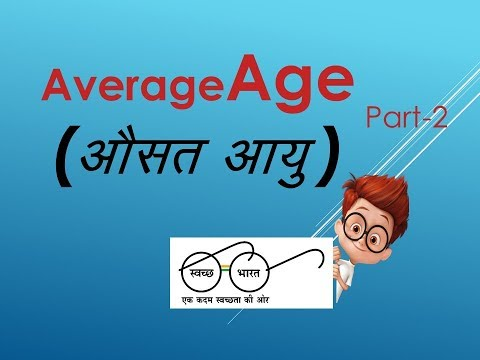 Average age Aptitude question and answer | Less then 1 Min to Solve