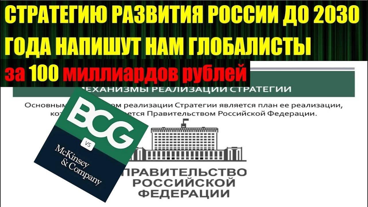 Глобалисты напишут нам стратегию развития России до 2030 года за 100 миллиардов рублей