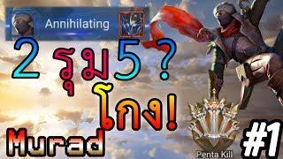 ROV:Pentakill มูราด โจรทรายสุดโกง! 2ลุม5 ก็ทำได้ Murad#1