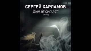 Сергей Харламов - Дым от сигарет (remix)