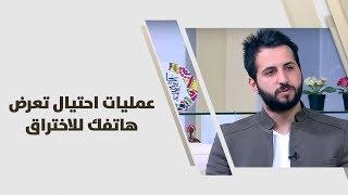 محمد مقدادي -  عمليات احتيال تعرض هاتفك للاختراق