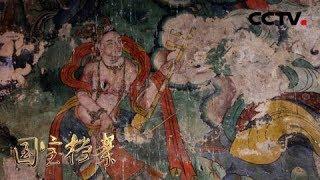 《国宝档案》 20190905 壁上丹青——壁画见证汉藏文化融合  CCTV中文国际