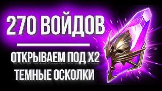 Открываю 270 ВОЙДОВ под х2 / Легендарный рандом в Raid: Shadow Legends