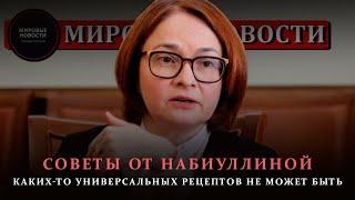 Набиуллина посоветовала россиянам взвешенно решать финансовые вопросы во время кризиса!