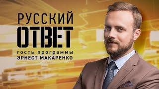 Смотреть видео Эрнест Макаренко о сексуальной ориентации будущего мэра Москвы онлайн