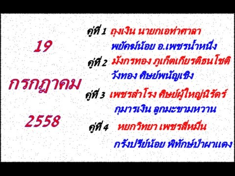 วิจารณ์มวยไทย 7 สี อาทิตย์ที่ 19 กรกฎาคม 2558