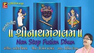 Non Stop Shrinathji Dhun Shrinath Manglam   શ્રીનાથમંગલમ   Superhit Shrinathji Dhun   RDC Gujarati