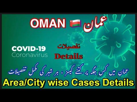 Oman City-wise Cases Details   کس شہر میں کتنے کیسز ،تفصیل کے ساتھ  