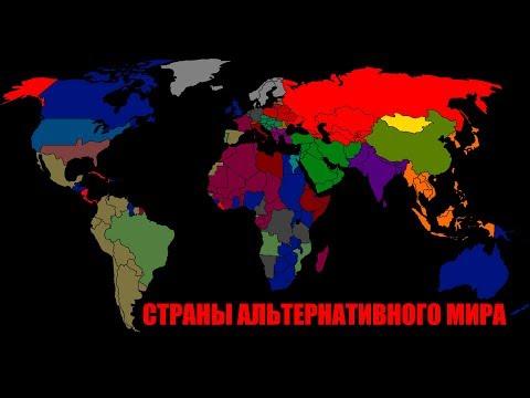 Страны альтернативного мира
