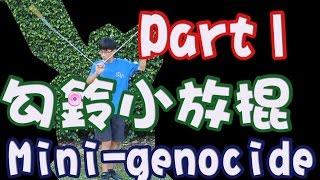 [離線放棍 3]勾鈴小放棍-上 Mini-genocide tutorial part 1