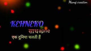 black screen lyrics Hindi song kehne Ko saath Apne ek duniya chalti hai//Rahat Fateh Ali Khan singe