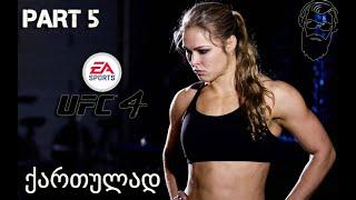 UFC 4 PS4 გზა დიდი ოქტაგონისკენ ქართულად ნაწილი 5  ჩეთერობაა