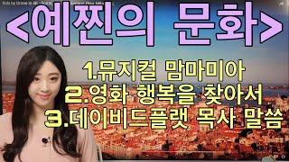 CA채널, #예찐의 문화_2020.03.16 #남진희