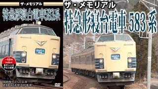 ザ・メモリアル 寝台特急電車583系 VKL074+VKLBD107