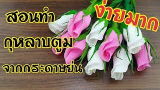ทำดอกกุหลาบ ดอกตูม จากกระดาษย่น ง่ายๆ | How to maek roses buds from wrinkled paper.