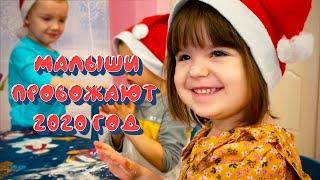 Малыши провожают 2020 год Трогательный фильм Англоязычный детский сад Взмах
