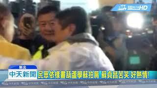 民進黨新北市長參選人蘇貞昌13號,到三峽掃街拜票,卻遭民眾突襲拍肩,...
