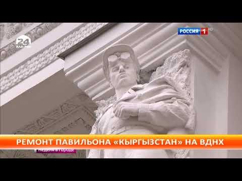 На ремонт павильона «Кыргызстан» на ВДНХ в Москве выделили 13,7 млн. сомов