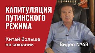 Фото Капитуляция путинского режима / Видео № 68