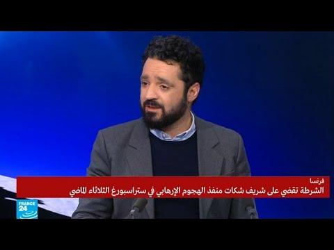 تنظيم -الدولة الإسلامية- يتبنى اعتداء ستراسبورغ  - 12:54-2018 / 12 / 14
