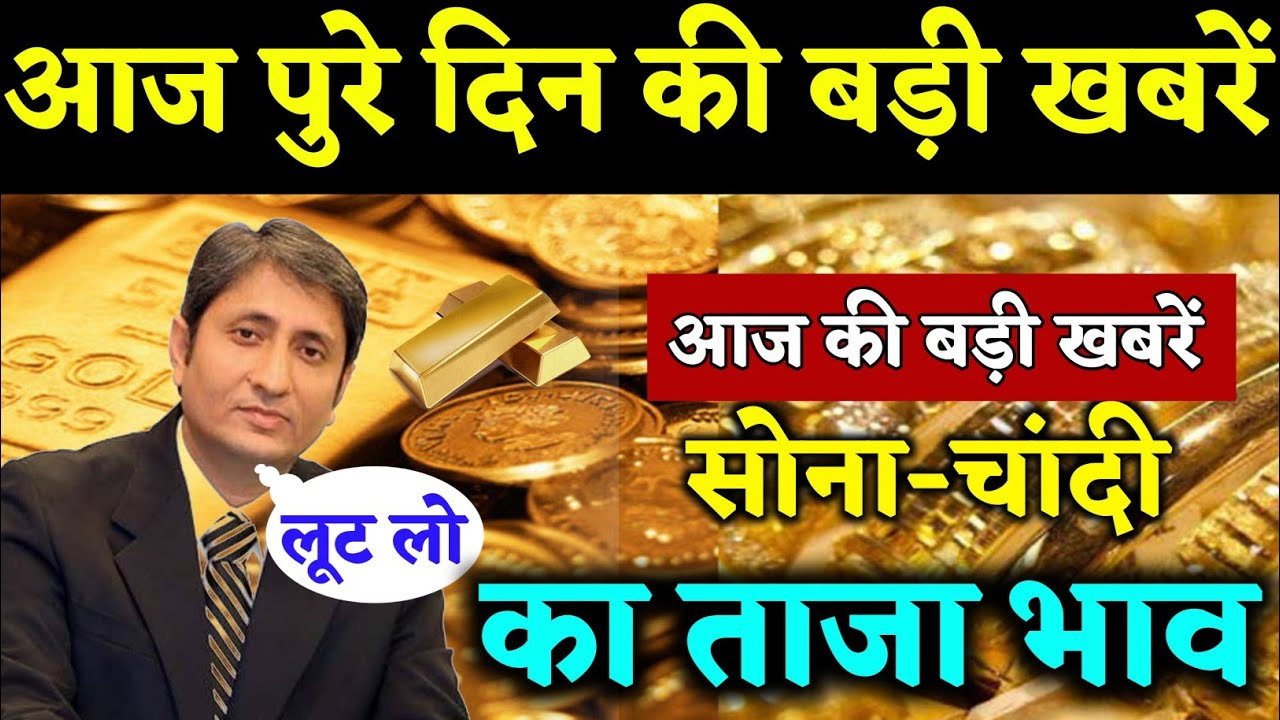 Gold Rate Today,Gold Price Today,24 Carat & 22 Karat Gold Rates,Today Gold Rates In India,सोना भाव