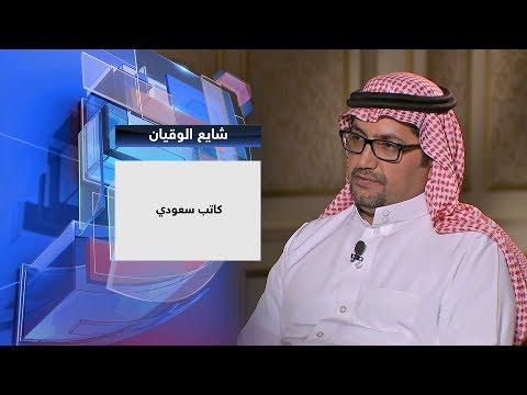 الكاتب السعودي شايع الوقيان ضيف حديث العرب  - نشر قبل 2 ساعة