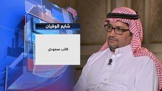 الكاتب السعودي شايع الوقيان ضيف حديث العرب