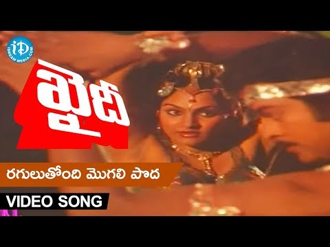 Ragulutondi Mogali Poda Song From Khaidi Movie || Chiranjeevi, Madhavi, Sumalatha